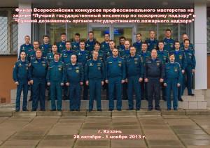 2013 Казань