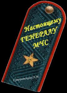 Генералу Супруновскому